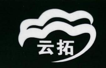 深圳云拓财税代理有限公司 最新采购和商业信息