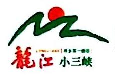 广西河池小三峡旅游公司 最新采购和商业信息