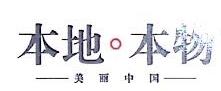 本地本物(福州)商贸有限公司 最新采购和商业信息