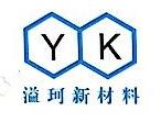 上海溢珂新材料科技有限公司