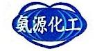 广汉市氨源化工有限公司