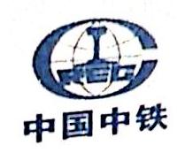 中铁物贸昆明有限责任公司