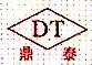 浙江鼎泰阀门制造有限公司 最新采购和商业信息