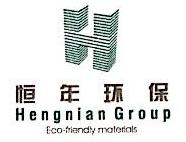 上海恒年环保新材料有限公司