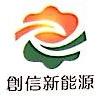 江西创信新能源有限公司 最新采购和商业信息