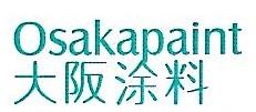 江阴市大阪涂料有限公司 最新采购和商业信息
