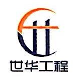 上海世华市政工程有限公司