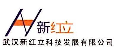 武汉新红立科技发展有限公司 最新采购和商业信息