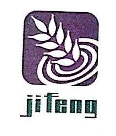 晋江市吉丰服装织造有限公司 最新采购和商业信息