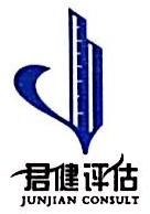 福建君健房地产评估咨询有限公司 最新采购和商业信息