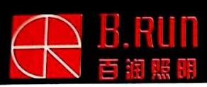 浙江百润照明电器有限公司 最新采购和商业信息