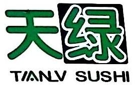 天津市天绿回转寿司餐饮有限公司 最新采购和商业信息