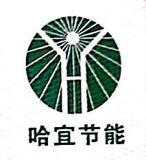 北京哈宜节能环保科技开发有限公司 最新采购和商业信息