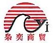 上海枭奕商贸有限公司 最新采购和商业信息