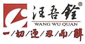 杭州萧山剪刀厂