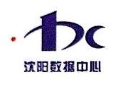 沈阳数据中心 最新采购和商业信息