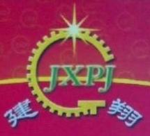萍乡建翔机床设备配件有限公司