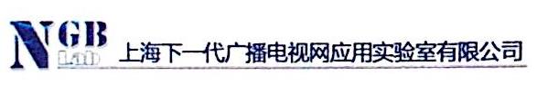上海下一代广播电视网应用实验室有限公司 最新采购和商业信息