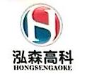 安徽泓森高科林业股份有限公司 最新采购和商业信息