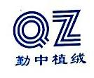 绍兴市柯桥区勤中植绒厂 最新采购和商业信息