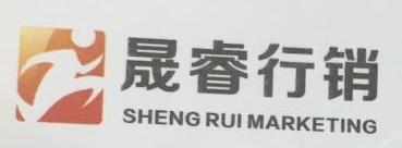 深圳市晟睿营销策划有限公司