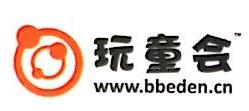上海玩童会信息科技有限公司 最新采购和商业信息