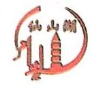 长兴仙山湖广告有限公司 最新采购和商业信息
