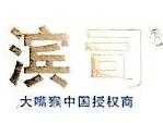广州滨司进出口有限公司