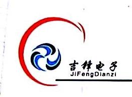 河南省吉锋电子技术有限公司 最新采购和商业信息