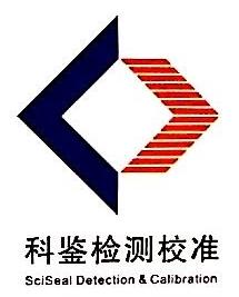 浙江科鉴检测校准有限公司 最新采购和商业信息