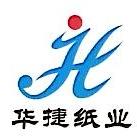 深圳市兴华捷纸业有限公司 最新采购和商业信息