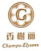 上海香榭丽实业发展有限公司 最新采购和商业信息