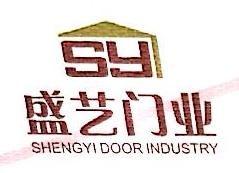 广州市盛艺门业有限公司