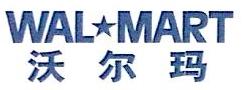 沃尔玛(河南)百货有限公司