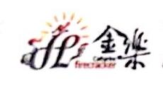 大连金乐烟花爆竹有限公司 最新采购和商业信息