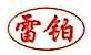 武汉雷铂汽车电器有限公司 最新采购和商业信息