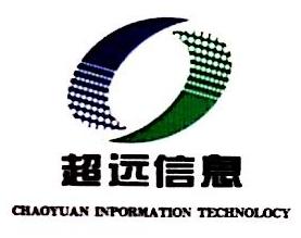 安徽超远信息技术有限公司