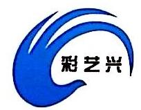 深圳彩艺兴科技有限公司