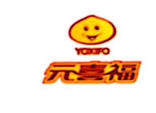 湖南元喜福餐饮管理有限公司 最新采购和商业信息