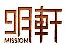 上海明轩国际艺术品拍卖有限公司