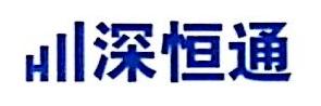 深圳市深恒通通信有限公司 最新采购和商业信息