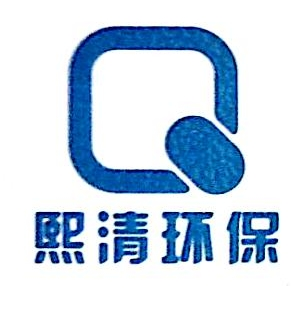 上海熙清环保工程有限公司 最新采购和商业信息