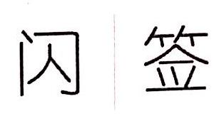 北京闪签科技有限公司 最新采购和商业信息