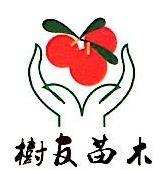 台州市黄岩树友苗木专业合作社 最新采购和商业信息