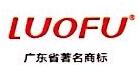 揭阳市圣路保鞋业有限公司 最新采购和商业信息