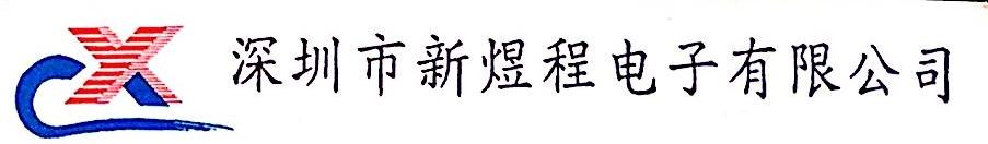 深圳市新煜程电子有限公司 最新采购和商业信息