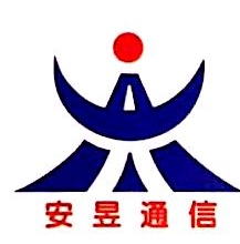 广州市安昱通信技术有限公司 最新采购和商业信息