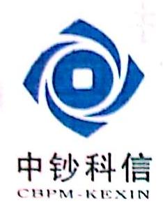 深圳市中钞科信金融科技有限公司 最新采购和商业信息