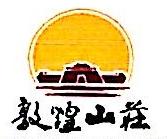 北京丝路酒店管理有限公司 最新采购和商业信息