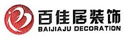 中山市百佳居装饰设计工程有限公司